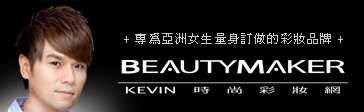 BeautyMaker in Singapore