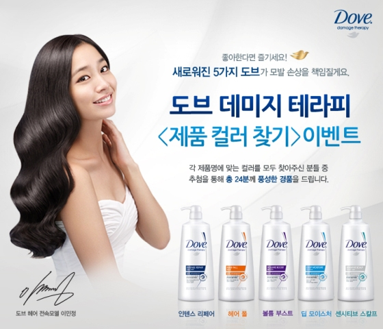 Lee Min Jung for Dove Damage Therapy Haircare